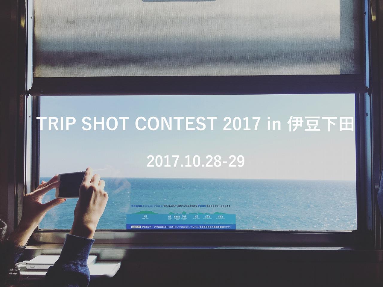 「TRIP SHOT CONTEST 2017 in 伊豆下田」受賞作品紹介!