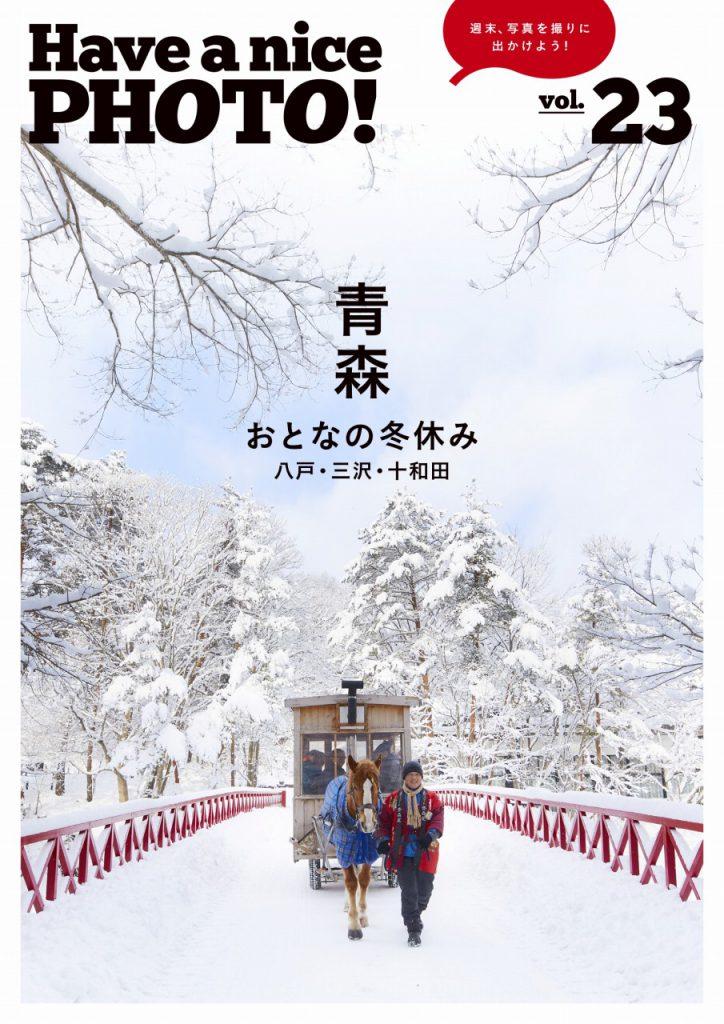 vol.23 青森 大人の冬休み 八戸・三沢・十和田