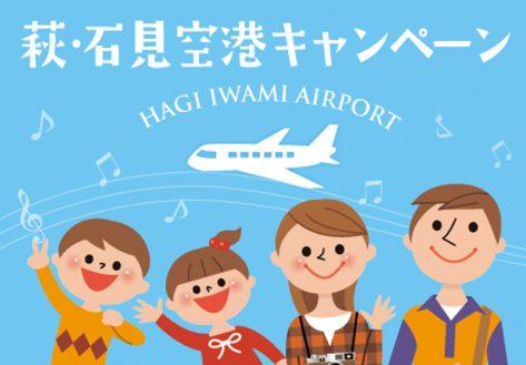 萩・石見空港キャンペーン&石見神楽公演情報