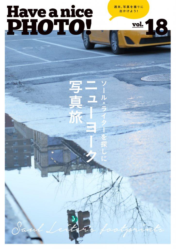 vol.18 ソール・ライターを探しに ニューヨーク写真旅