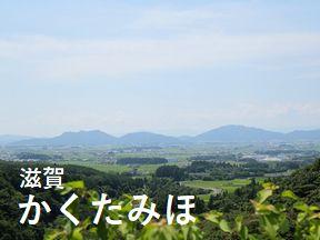 siga photo by miho kakuta