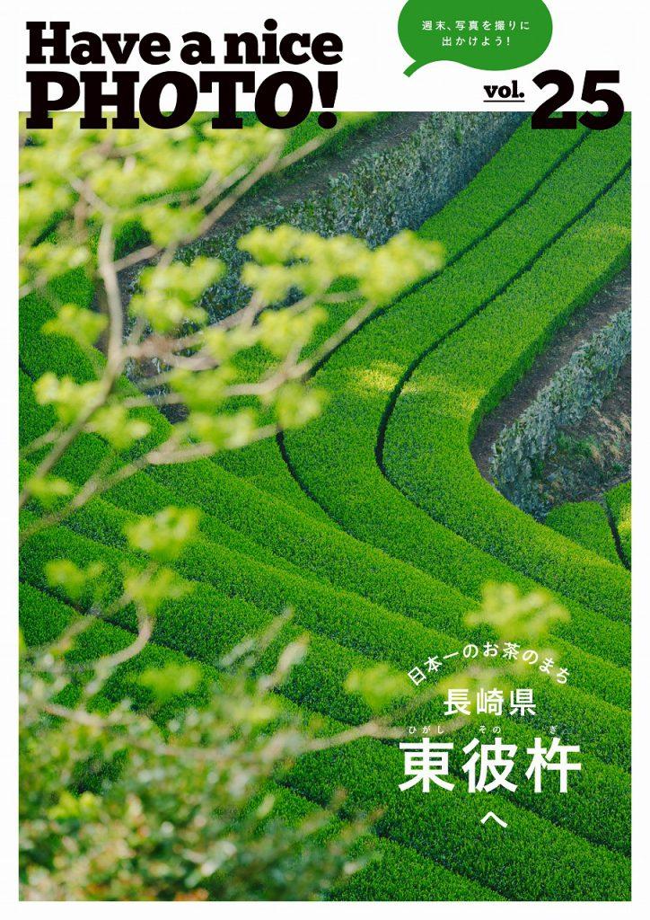 vol.25 日本一のお茶のまち  長崎県 東彼杵へ
