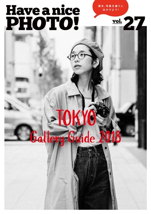 vol.27 TOKYO GALLERY GUIDE 2018